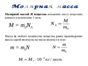 Молярной массой М вещества называют массу вещества, взятого в количестве 1 мо