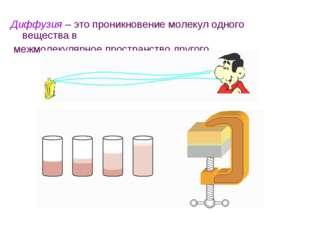 Диффузия – это проникновение молекул одного вещества в межмолекулярное простр