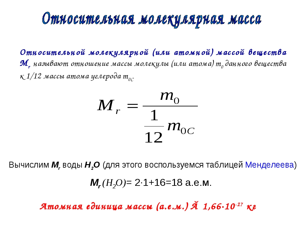 Относительной молекулярной (или атомной) массой вещества Мr называют отношени...