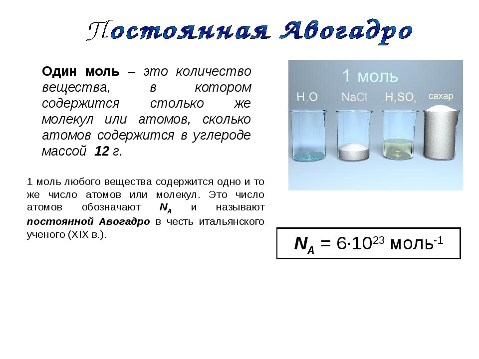 Один моль – это количество вещества, в котором содержится столько же молекул...