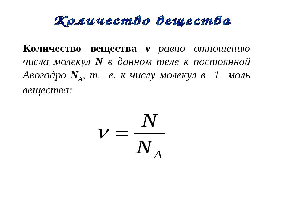 Количество вещества ν равно отношению числа молекул N в данном теле к постоян...