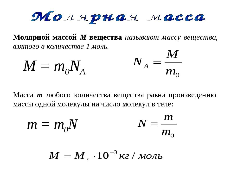 Молярной массой М вещества называют массу вещества, взятого в количестве 1 мо...