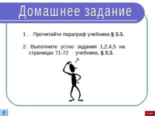 1 . Прочитайте параграф учебника § 3.3. 2. Выполните устно задания 1,2,4,5 на