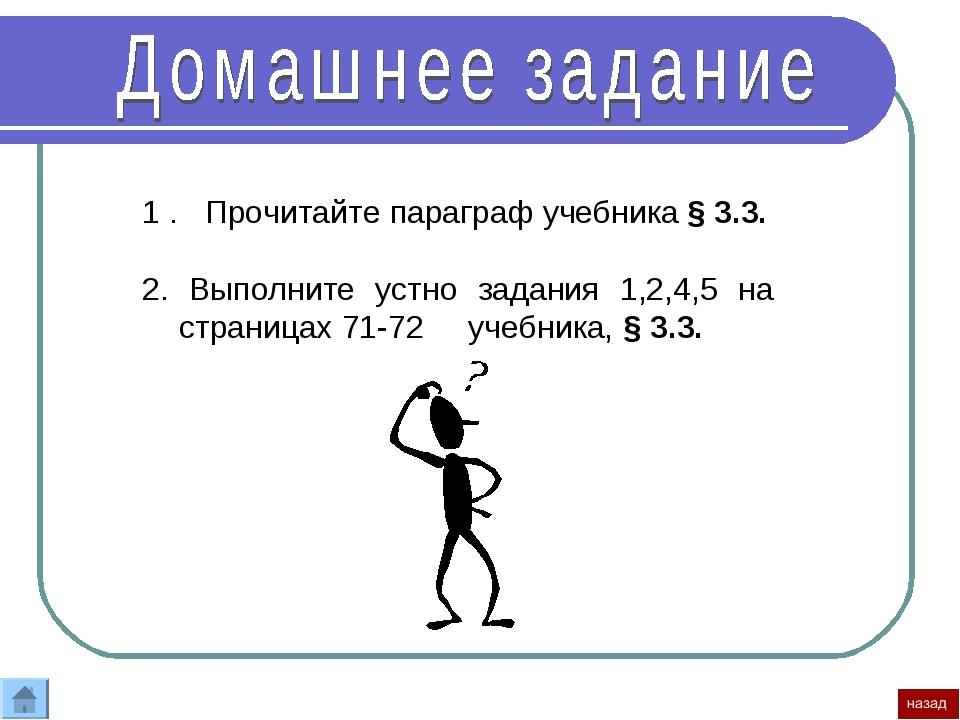 1 . Прочитайте параграф учебника § 3.3. 2. Выполните устно задания 1,2,4,5 на...