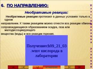 6. ПО НАПРАВЛЕНИЮ: Необратимые реакции: Необратимые реакции протекают в данны