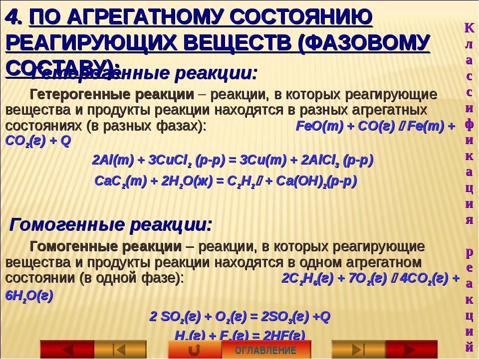 4. ПО АГРЕГАТНОМУ СОСТОЯНИЮ РЕАГИРУЮЩИХ ВЕЩЕСТВ (ФАЗОВОМУ СОСТАВУ): Гетероген...