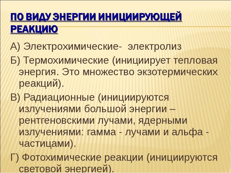 А) Электрохимические- электролиз Б) Термохимические (инициирует тепловая энер...