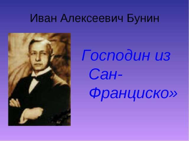 Иван Алексеевич Бунин Господин из Сан-Франциско»