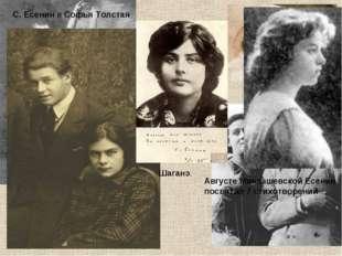 Айседора Дункан С. Есенин и Софья Толстая Августе Миклашевской Есенин посвяти