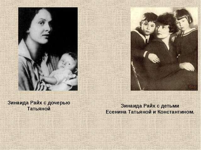 Зинаида Райх с дочерью Татьяной Зинаида Райх с детьми Есенина Татьяной и Кон...