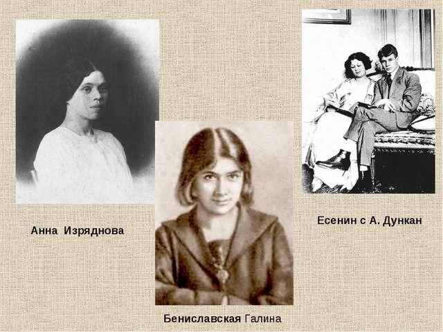 Анна Изряднова Бениславская Галина Есенин с А. Дункан