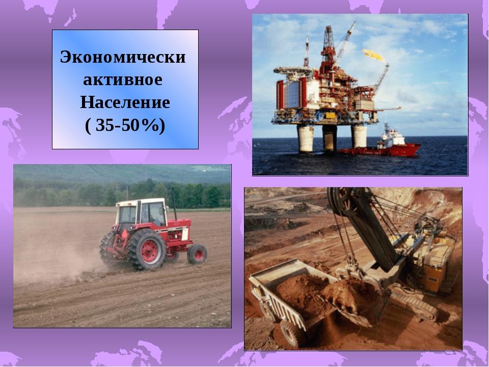 Экономически активное Население ( 35-50%)