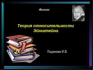 Физика Теория относительности Эйнштейна Ладанова И.В.