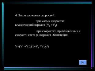 4. Закон сложения скоростей: при малых скоростях классический вариант (V1 +V2