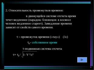 2. Относительность промежутков времени: в движущейся системе отсчета время те