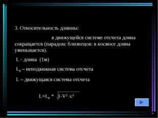3. Относительность длинны: в движущейся системе отсчета длина сокращается (па