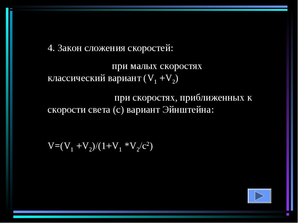 4. Закон сложения скоростей: при малых скоростях классический вариант (V1 +V2...
