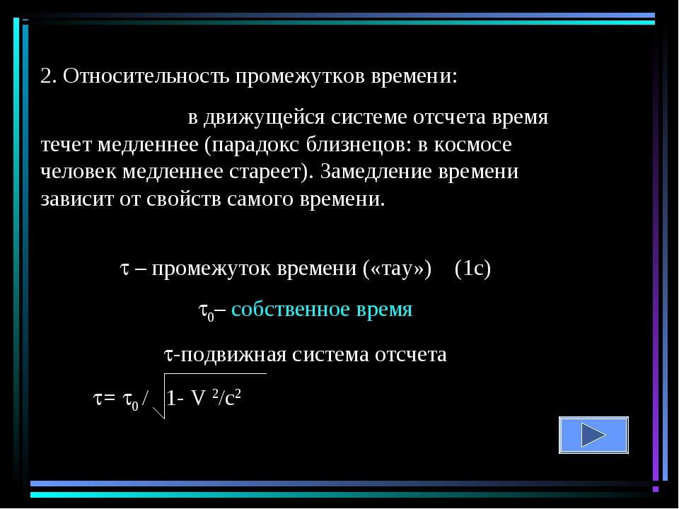 2. Относительность промежутков времени: в движущейся системе отсчета время те...