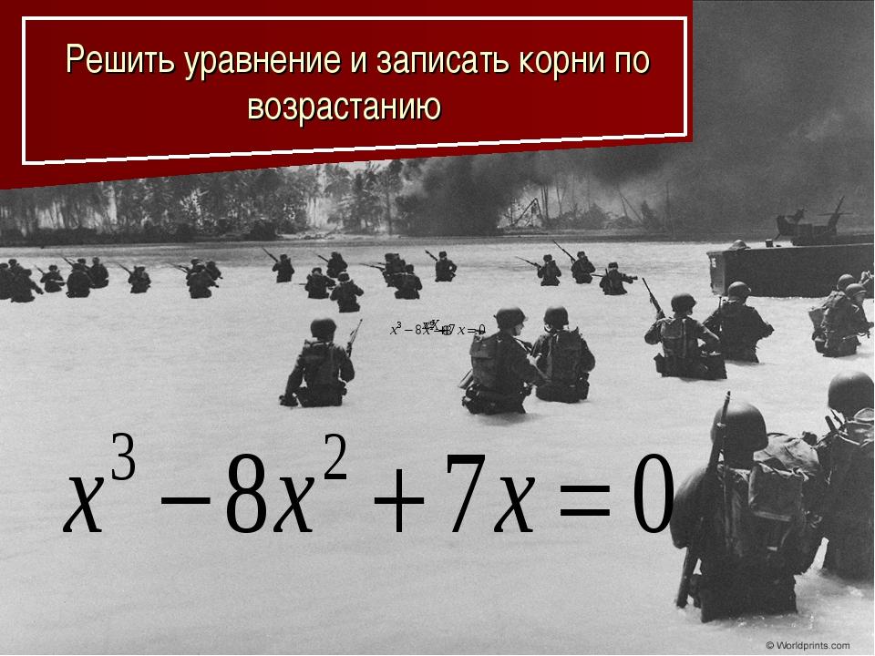Решить уравнение и записать корни по возрастанию