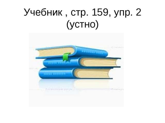 Учебник , стр. 159, упр. 2 (устно)