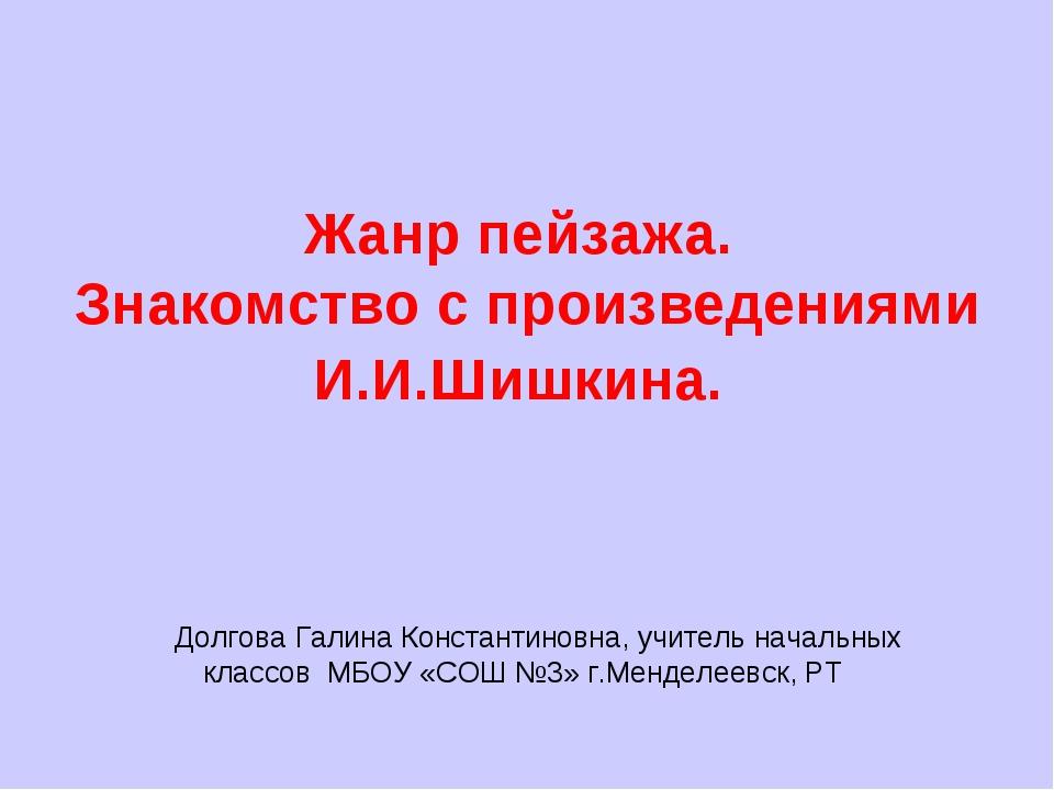 Жанр пейзажа. Знакомство с произведениями И.И.Шишкина. Долгова Галина Констан...