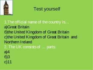 Test yourself 1.The official name of the country is… а)Great Britain б)the Un