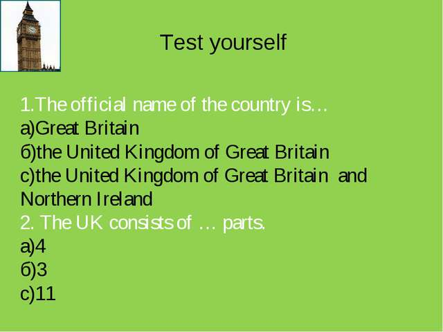 Test yourself 1.The official name of the country is… а)Great Britain б)the Un...