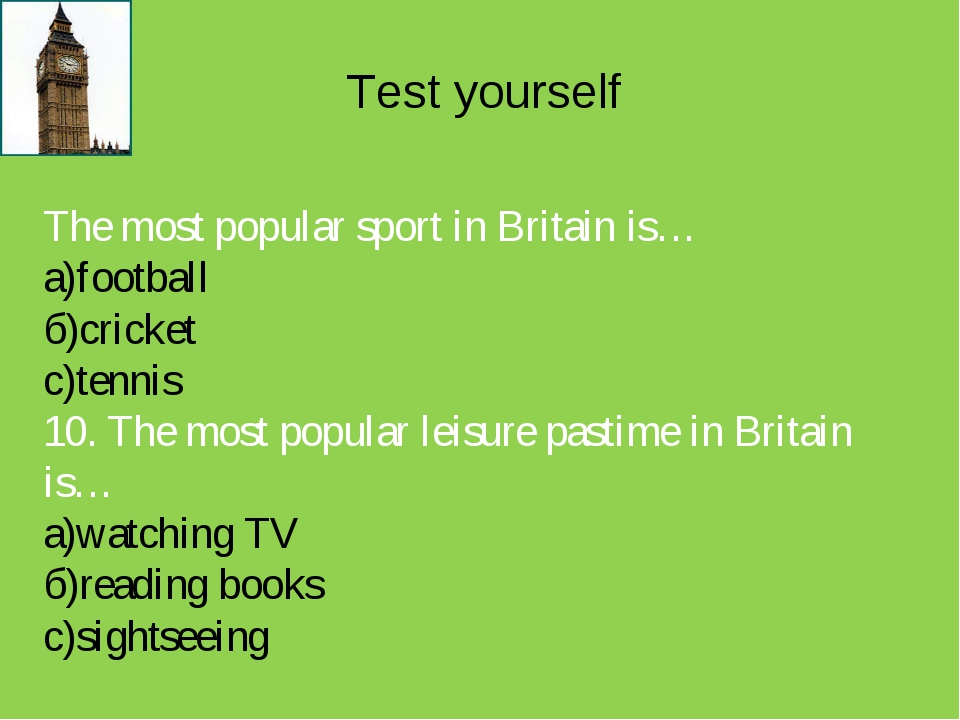 Test yourself The most popular sport in Britain is… а)football б)cricket с)te...
