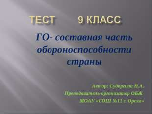 ГО- составная часть обороноспособности страны Автор: Судоргина Н.А. Преподава