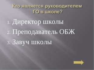 Директор школы Преподаватель ОБЖ Завуч школы