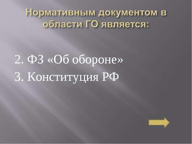 2. ФЗ «Об обороне» 3. Конституция РФ