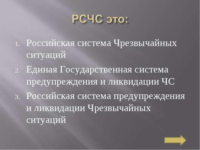 Российская система Чрезвычайных ситуаций Единая Государственная система преду...