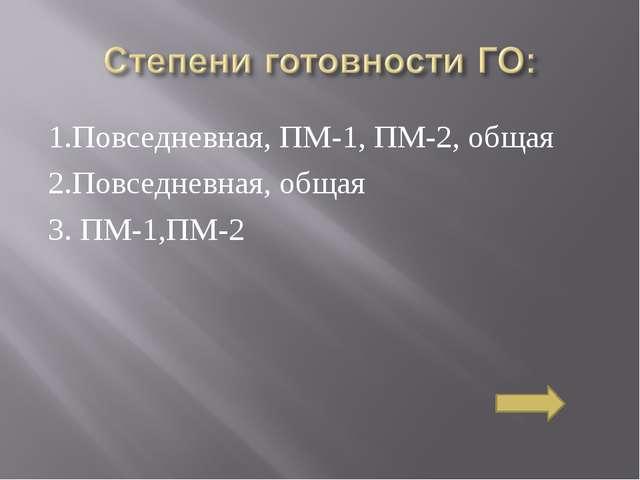 1.Повседневная, ПМ-1, ПМ-2, общая 2.Повседневная, общая 3. ПМ-1,ПМ-2