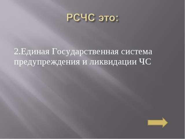 2.Единая Государственная система предупреждения и ликвидации ЧС