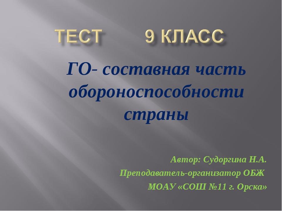 ГО- составная часть обороноспособности страны Автор: Судоргина Н.А. Преподава...