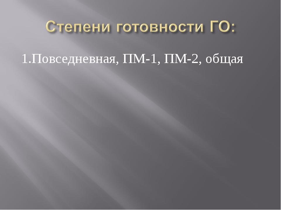 1.Повседневная, ПМ-1, ПМ-2, общая