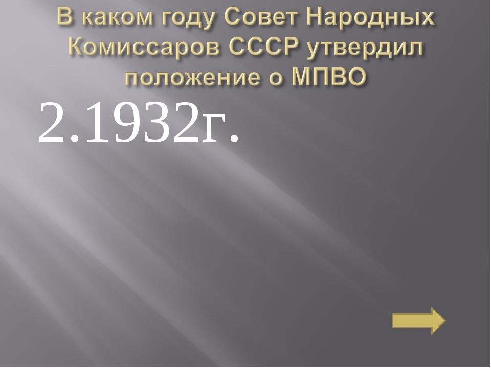 2.1932г.