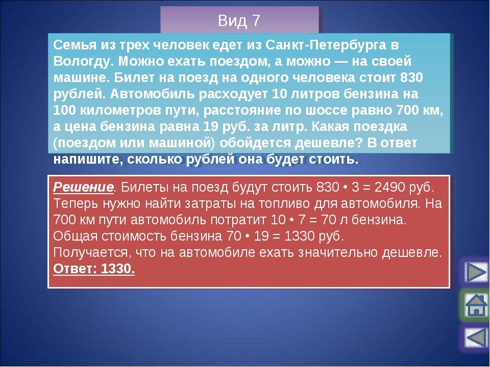 Вид 7 Семья из трех человек едет из Санкт-Петербурга в Вологду. Можно ехать п...