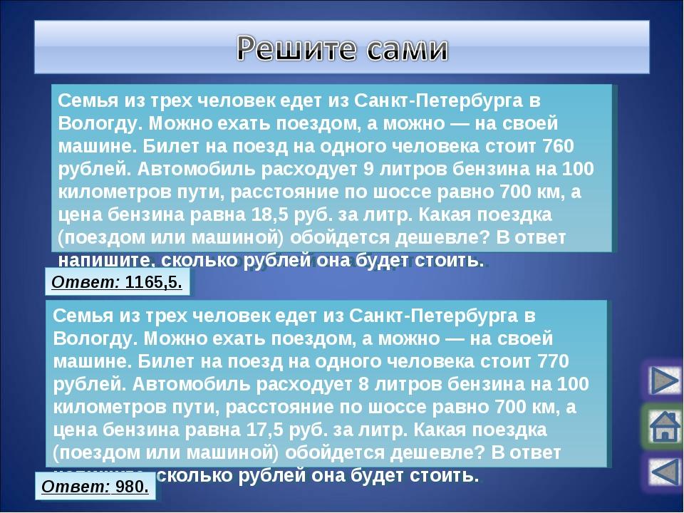 Семья из трех человек едет из Санкт-Петербурга в Вологду. Можно ехать поездом...