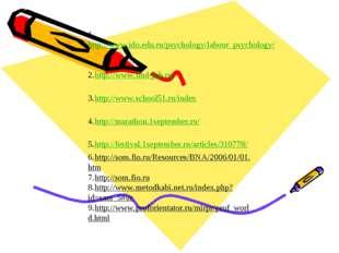 1.http://www.ido.edu.ru/psychology/labour_psychology/ 2.http://www.find-job.r