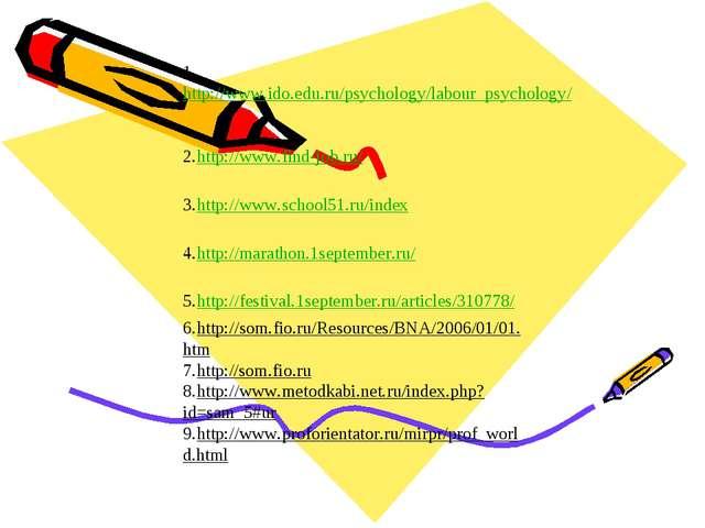 1.http://www.ido.edu.ru/psychology/labour_psychology/ 2.http://www.find-job.r...