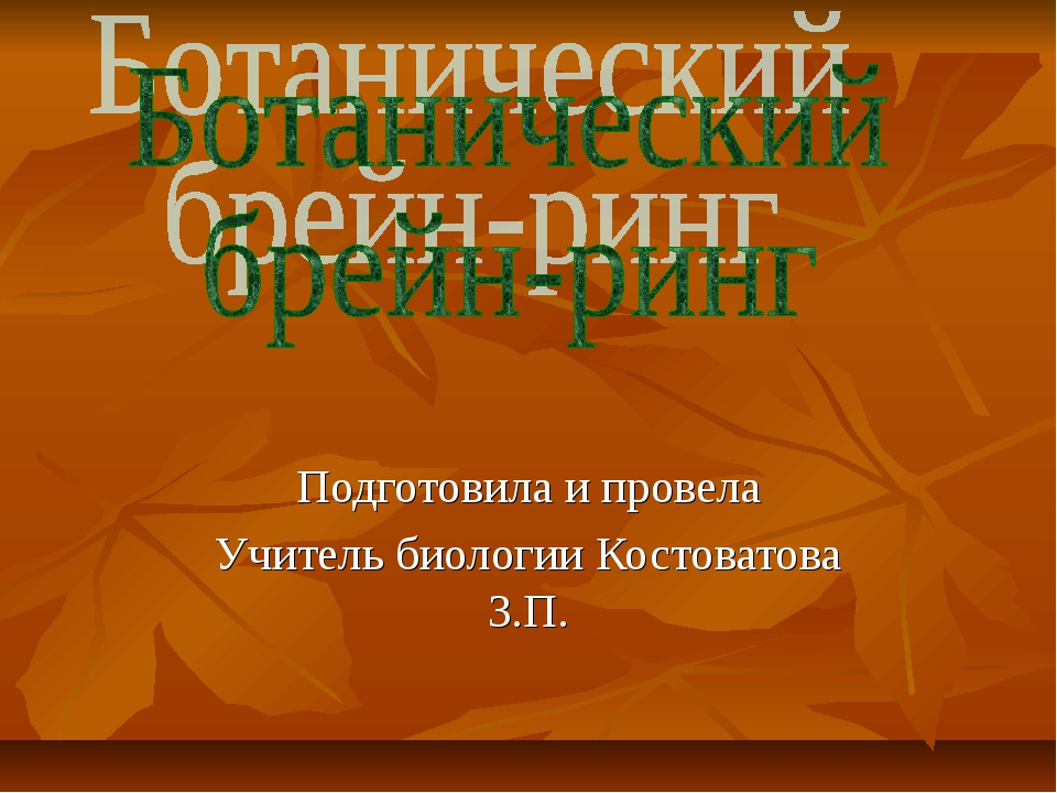 Подготовила и провела Учитель биологии Костоватова З.П.