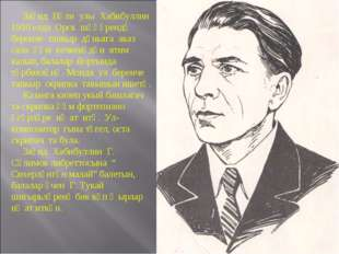 Заһид Вәли улы Хабибуллин 1910 елда Орск шәһәрендә беренче тапкыр дөньяга ав