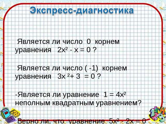 - Является ли число 0 корнем уравнения 2х² - х = 0 ? - Является ли число ( -1...