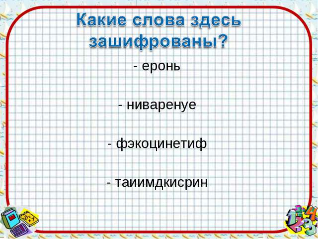 - еронь - ниваренуе - фэкоцинетиф - таиимдкисрин