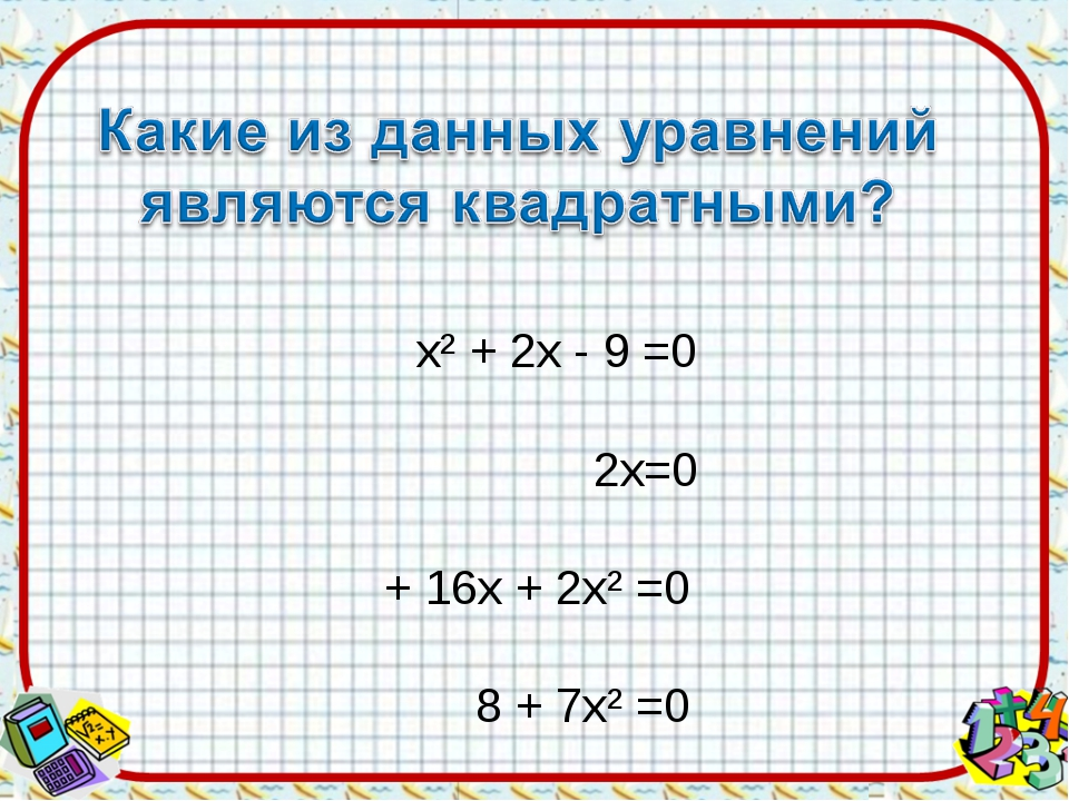 х² + 2х - 9 =0 32х=0  5 + 16х + 2х² =0 8 + 7х² =0 3х - х² + 1 =0  5х -...