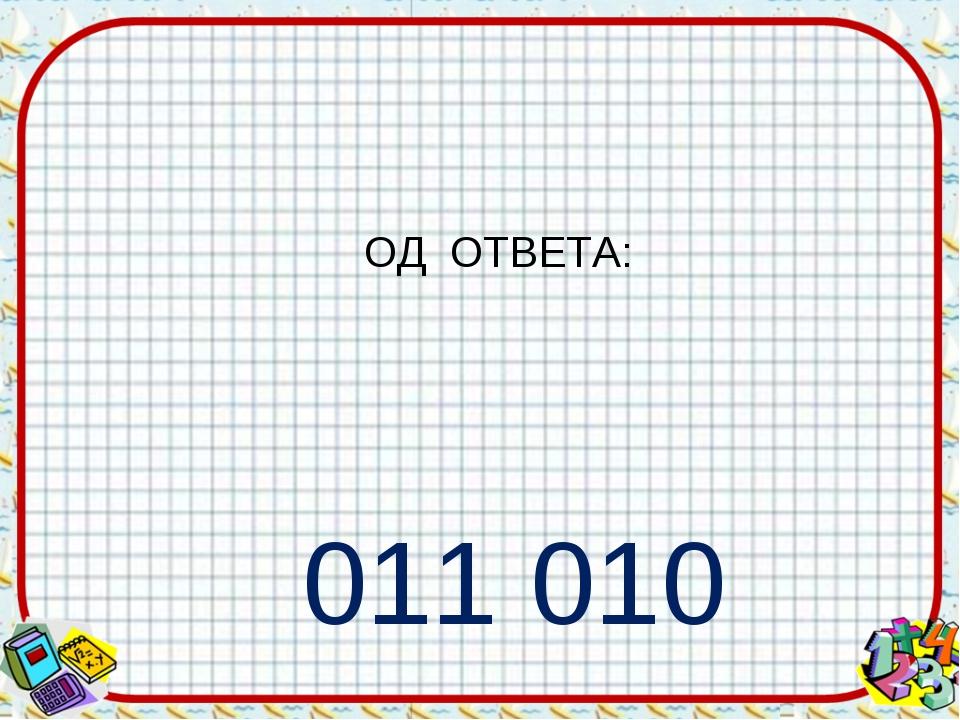 КОД ОТВЕТА: 1 011 010