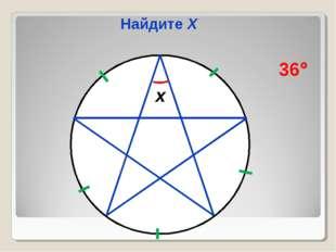 Найдите Х x 36