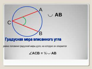 Градусная мера вписанного угла равна половине градусной меры дуги, на котору