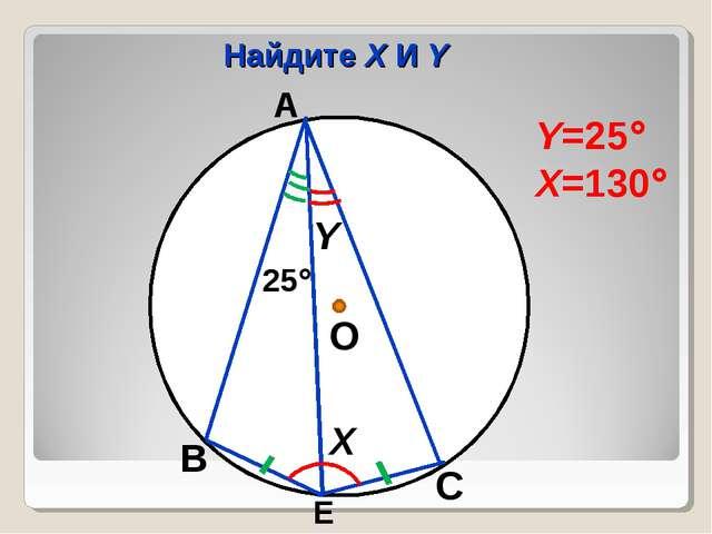 Найдите Х И Y О Х Y 25 А В С Е Y=25 Х=130